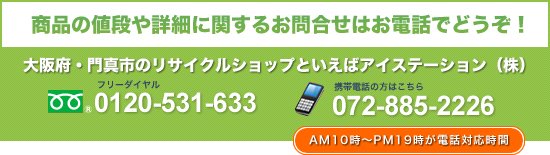 大阪府・門真市のリサイクルショップといえばアイステーション 商品の値段や詳細に関するお問合せはお電話でどうぞ!